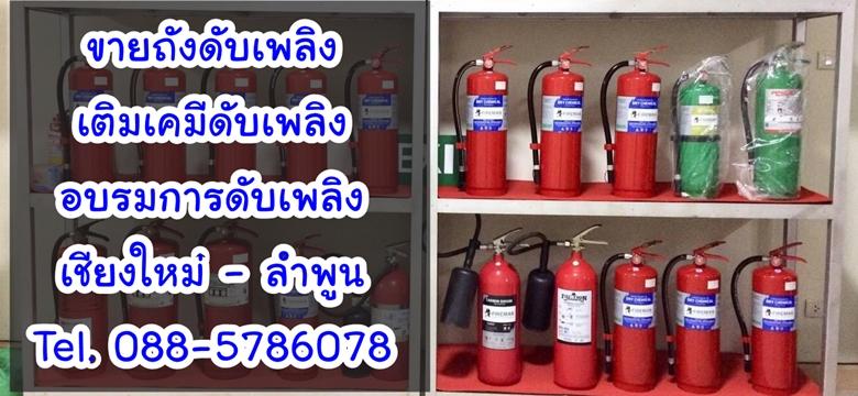 ขายถังดับเพลิง เติมเคมีดับเพลิง อบรมการดับเพลิง จำหน่ายอุปกรณ์การดับเพลิง เชียงใหม่ ลำพูน โทรศัพท์ 088-5786078