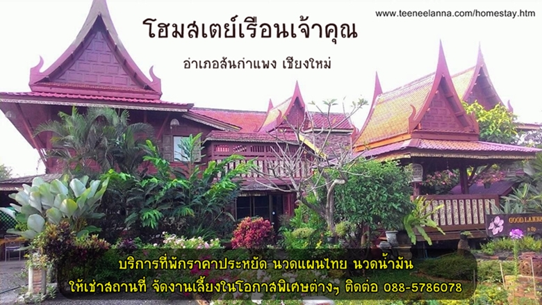 ที่พักเชียงใหม่ โฮมสเตย์เรือนเจ้าคุณ บริการที่พักราคาประหยัด นวดแผนไทย นวดน้ำมัน 0885786078